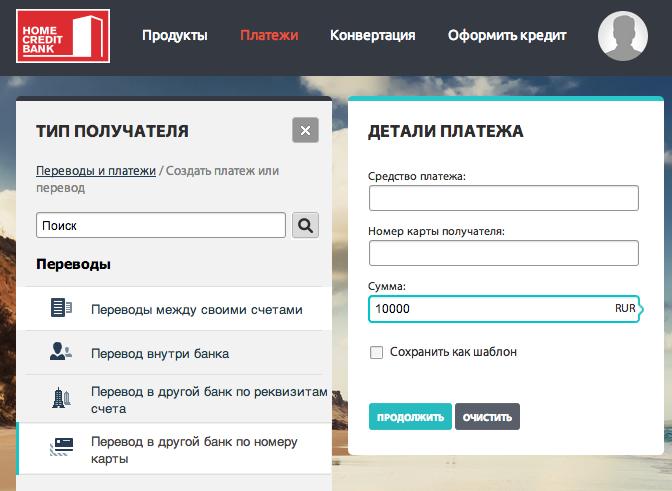 хоум кредит банк оплатить кредит онлайн личный кабинет