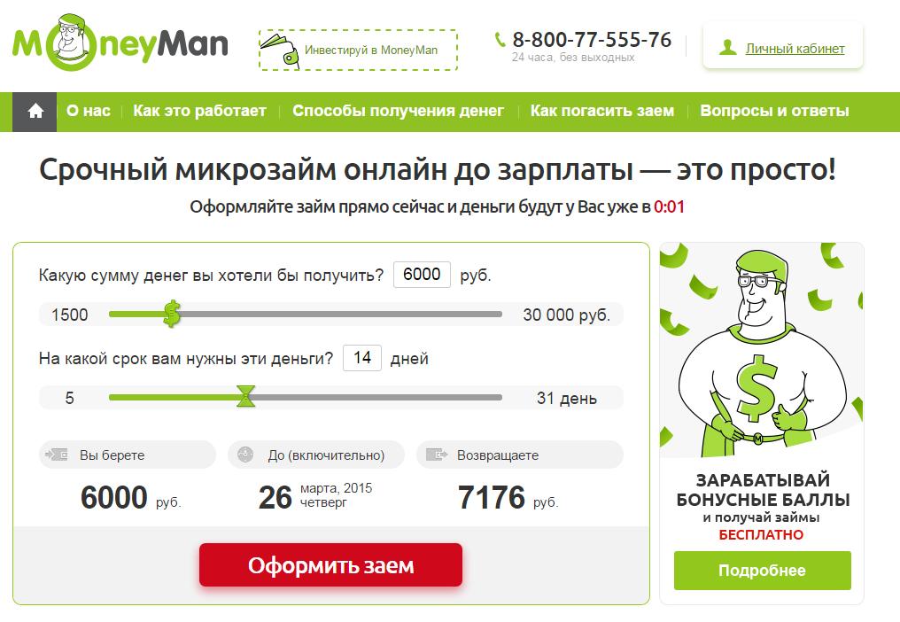 Микрокредит moneyman взять кредит доверия мегафоне