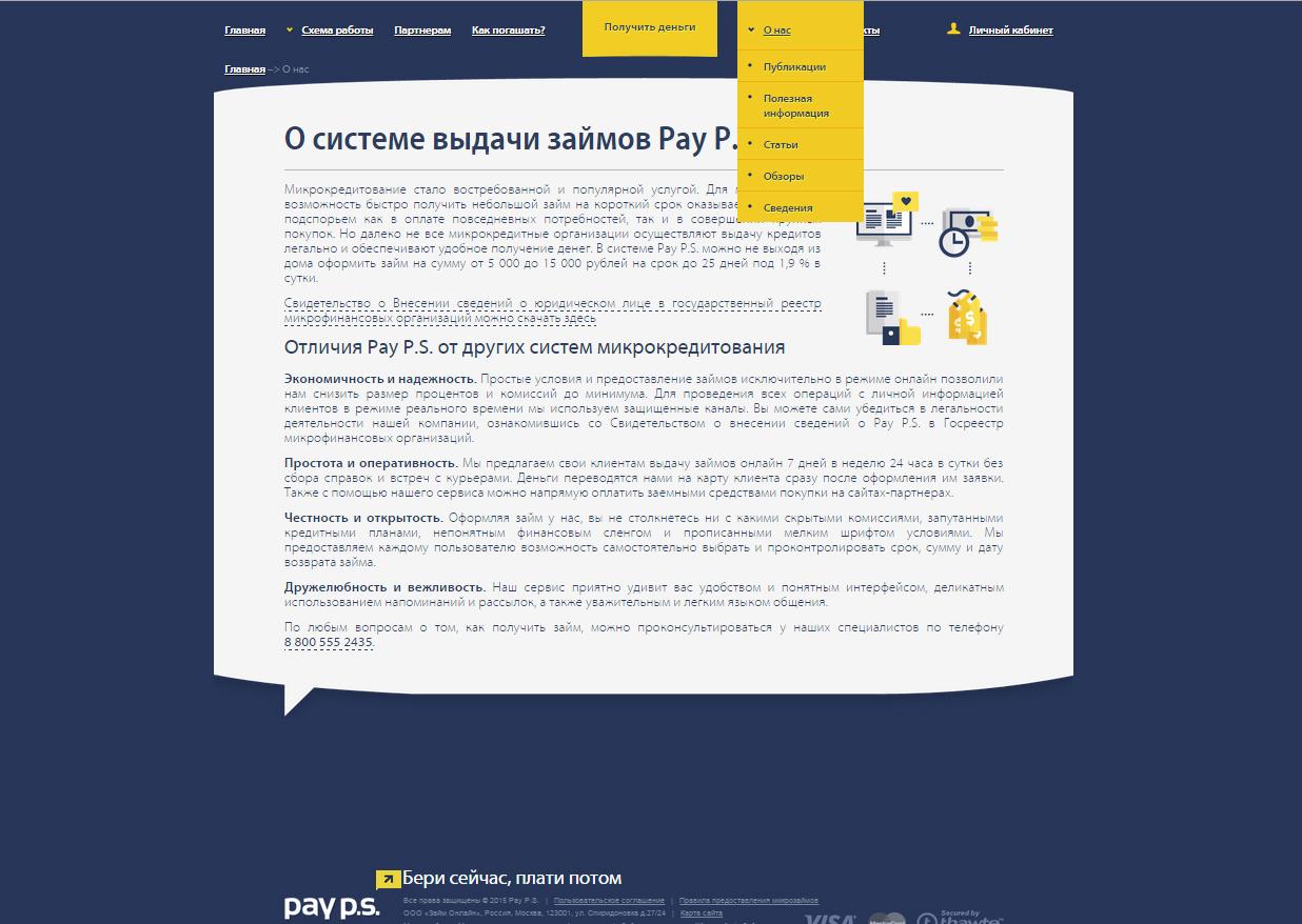 Payps ru личный кабинет погасить займ