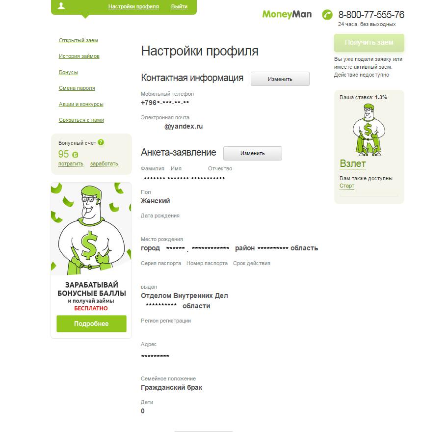 займ moneyman зайти проверить физ лицо на сайте судебных приставов по фамилии и имени бесплатно