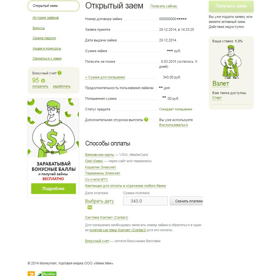 кредитная карта сбербанк оформить онлайн заявку новосибирск