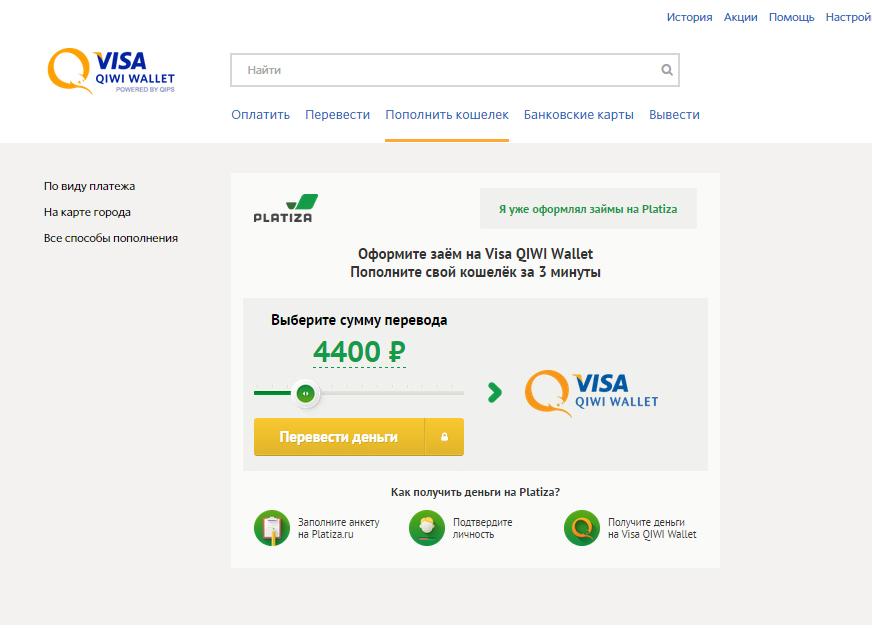 Платиза исправление кредитной истории документы для кредита Ягодная улица