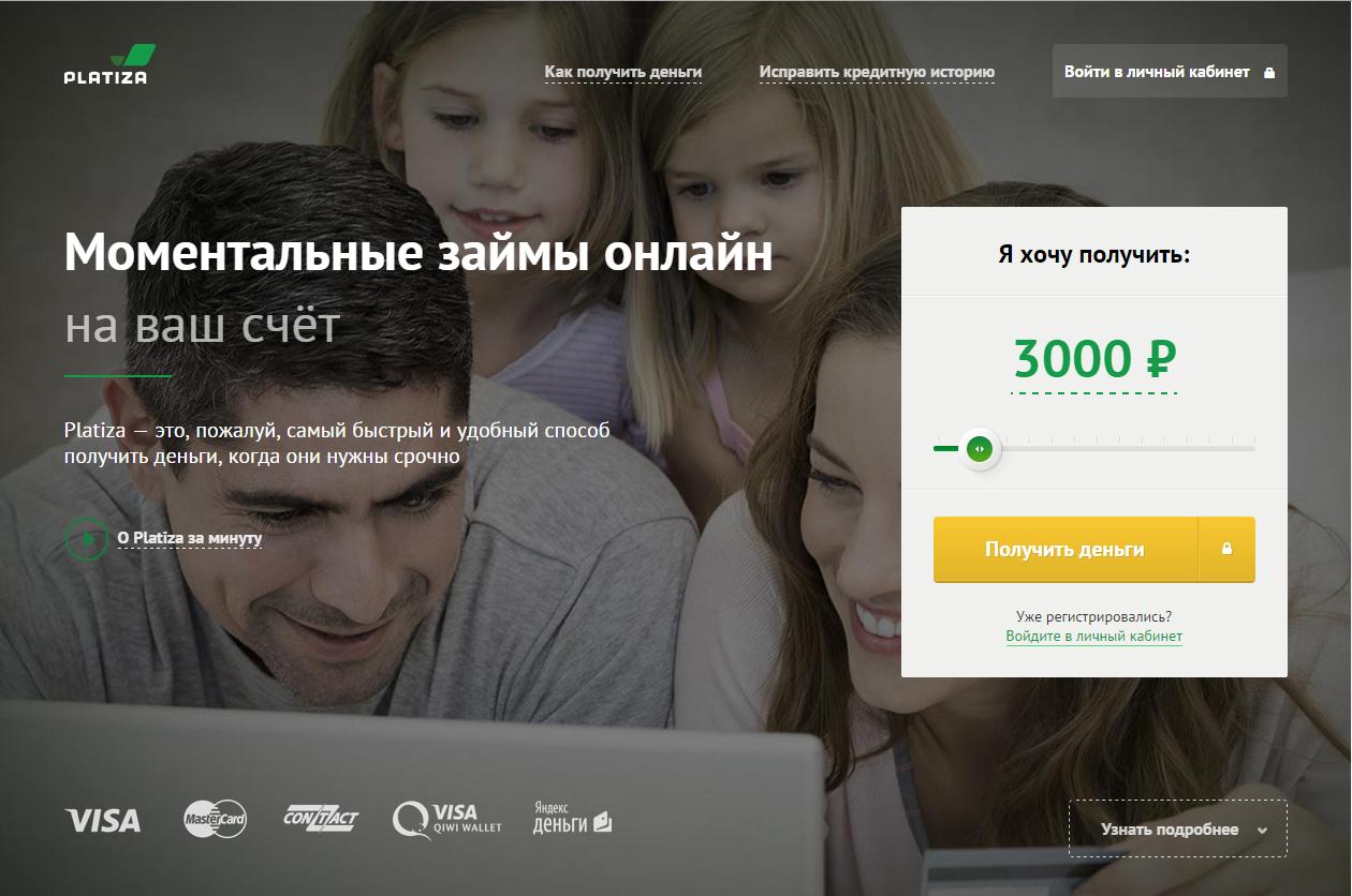 платиза займ онлайн москва