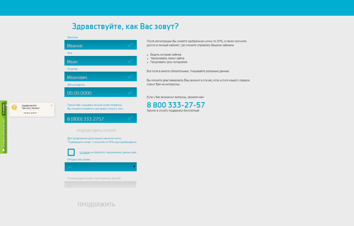 Займ смс финанс онлайн личный кабинет