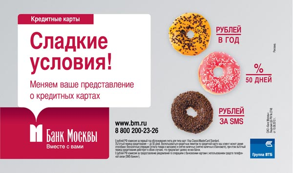 московские банки кредиты наличными