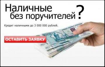 Взять кредит в банке в городе кострома где взять кредит под 10 процентов