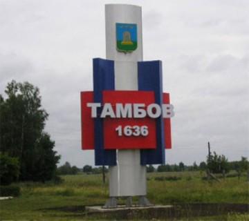 Кредитные карты в Тамбове