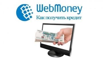 Займ на вебмани кредиты займы под материнский капитал