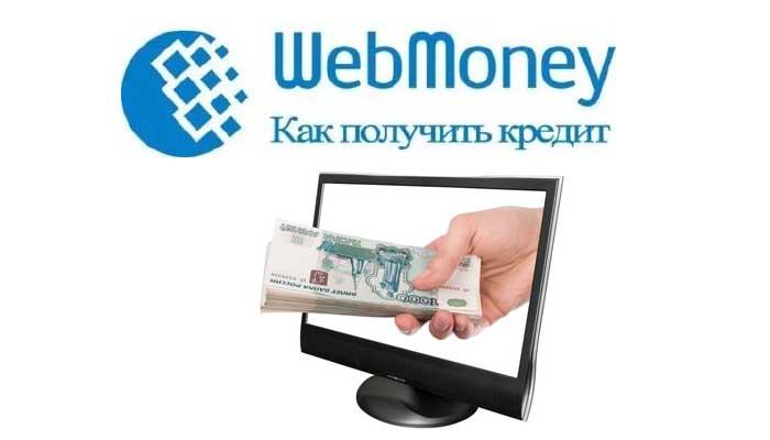 Взять кредит у webmoney микрокредит по украине