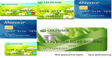 деньги на карту маэстро мгновенно как уменьшить сумму кредита в банке
