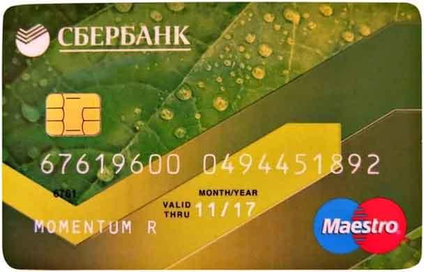 оплатить кредит картой маэстро договор по займу