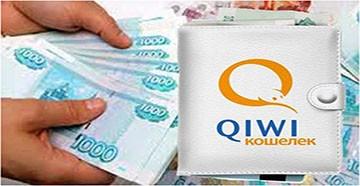 Займ на киви кошелек без отказов мгновенно онлайн в Москве