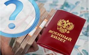 взять кредит без военного билета русские деньги займы