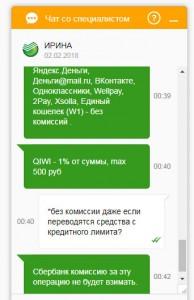 Комиссии за перевод денег с карты Сбербанка на электронные кошельк