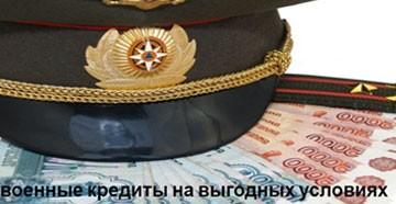 Кредит-для-военнослужащих