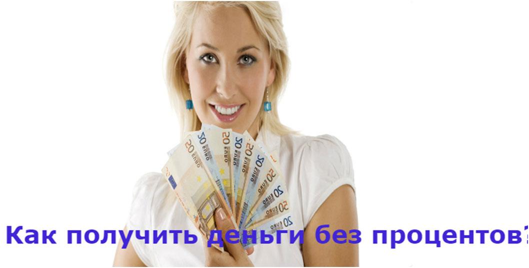 деньги в рассрочку без процентов на год