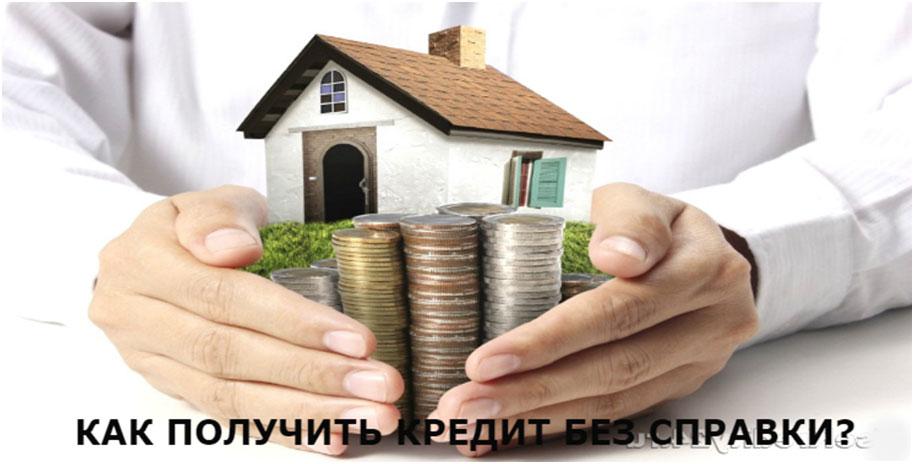 Как-получить-кредит-без-справки-о-доходах