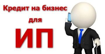 кредит для ип с господдержкой тинькофф интернет банк кредит