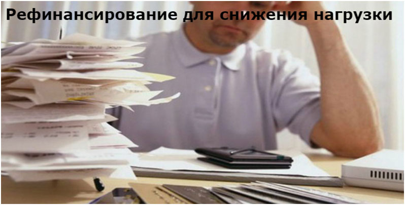 взять кредит наличными с большой кредитной нагрузкой