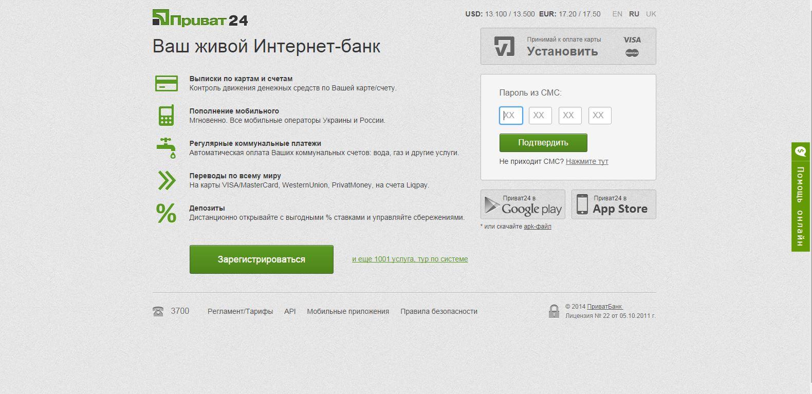 Как перевести деньги на карту Приватбанка из России на 96